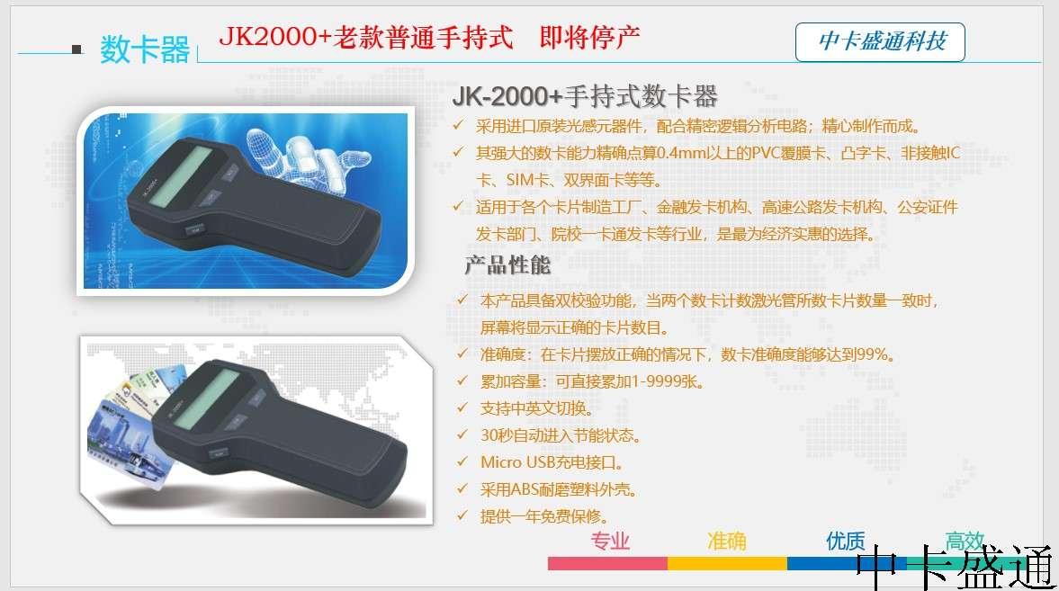 JK2000+-2.jpg
