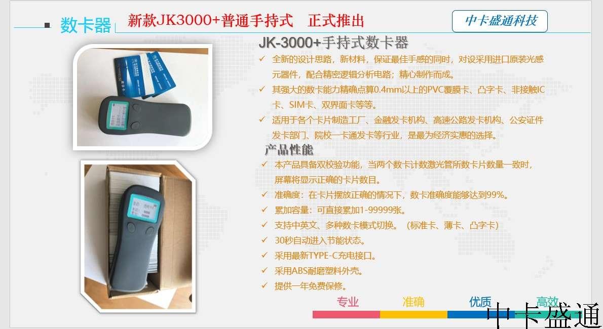 JK3000+ -3.jpg